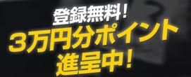 競馬トップチーム_3万円プレゼント