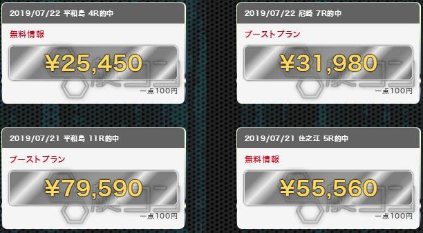 艇コン_的中実績01