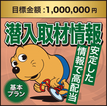 競輪スクープ_潜入取材情報