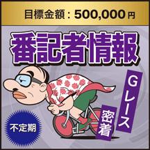 競輪スクープ_番記者情報