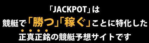 ジャックポット_特化