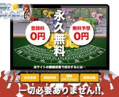 必勝!競輪チャンネル_バナー