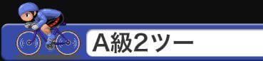 競輪チャンネル_A級2