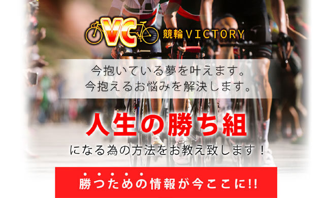 競輪VICTORY(ビクトリー)_バナー
