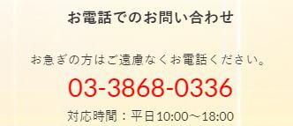 皇艇_電話番号