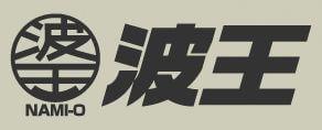 波王_ロゴ小