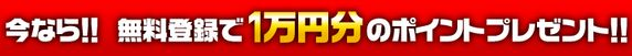 波王_1万円プレゼント