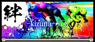 KEIRIN絆_kizuna