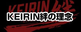KEIRIN絆_理念