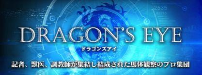 ユニコーン_ドラゴンアイズ