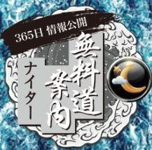 競艇道_無料ナイター