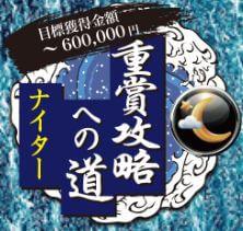競艇道_重賞ナイター
