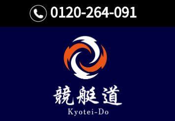 競艇道_電話番号