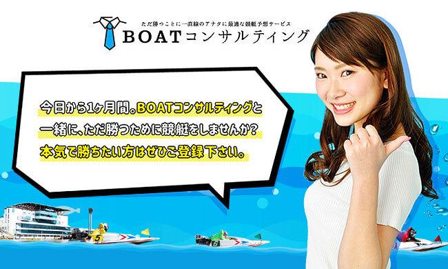 BOATコンサルティング_バナー