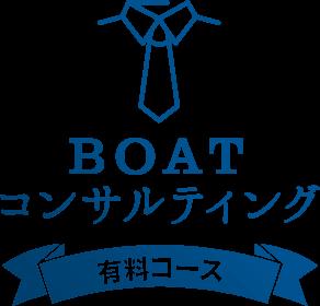 BOATコンサルティング_有料コース