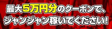 競輪ジャンジャン_最大5万円分のクーポン