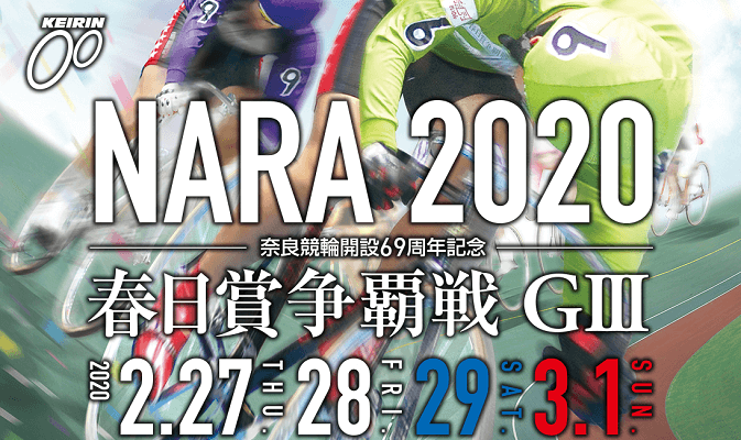 奈良G3【春日賞争覇戦2020】