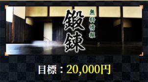 船国無双_鍛錬