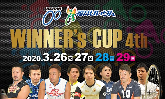 ウィナーズカップ 2020 福井競輪