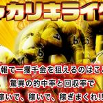 シャカリキライダー_TOP