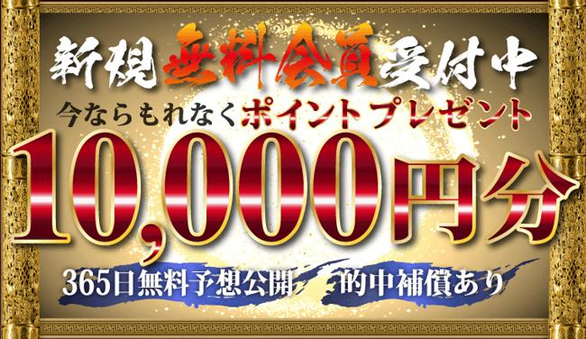 舟遊記_10,000円分プレゼント