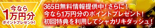 シャカリライダー1万円分PTプレゼント
