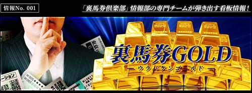 裏馬券GOLD