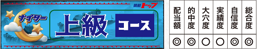 競艇トップ_ナイター上級コース