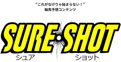 SURE SHOT(シュアショット)