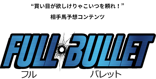 FULL BULLET(フルバレット)