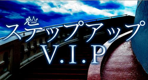 P4_ステップアップVIP