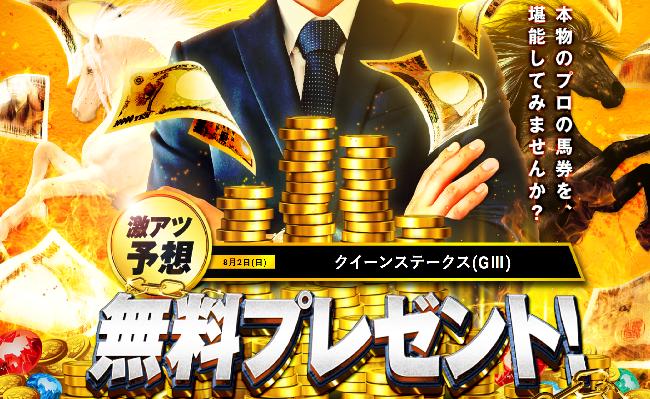 ゴールドラッシュ(GOLD RUSH)