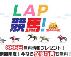 LAP競馬!
