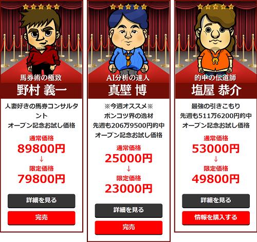ゴールデンスターズ(GOLDEN STARS)キャンペーン情報2