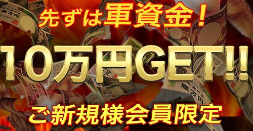 馬蹄_軍資金10万円GET1