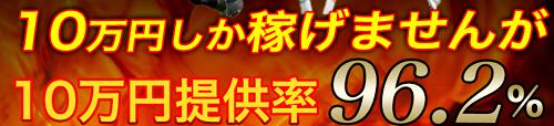 馬蹄_軍資金10万円GET2