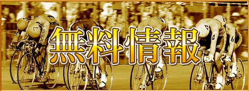 J.K.I (日本競輪投資会) 無料情報
