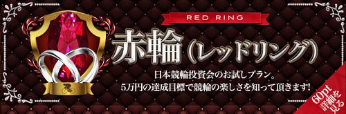 J.K.I (日本競輪投資会) 赤輪