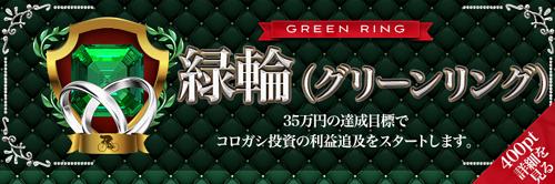 J.K.I (日本競輪投資会) 緑輪