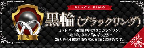 J.K.I (日本競輪投資会) 黒輪