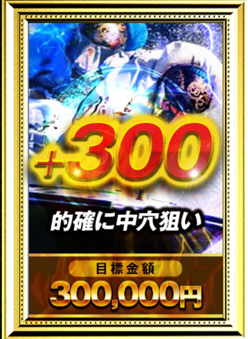 競艇 神舟_+300