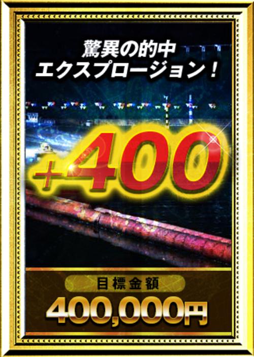競艇 神舟_+400