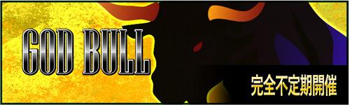 競艇BULL_GODBULL