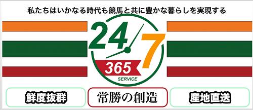 うまっぷ_24/7