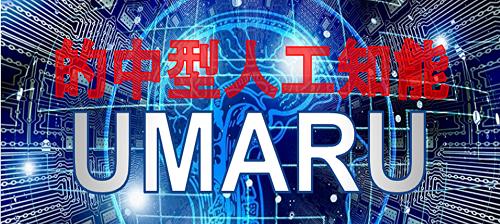 うまっぷ_的中人工知能UMARU