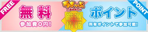 うまっぷ_無料情報