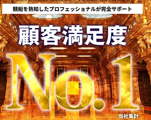 競艇 神舟(カミフネ)満足度No.1