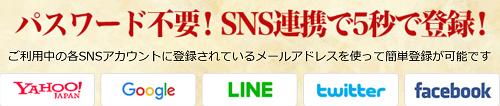TENKEI(テンケイ)_SNS登録