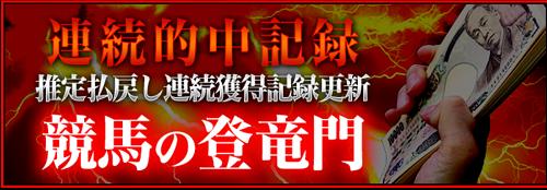 TENKEI(テンケイ)_登竜門