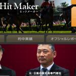 ヒットメーカー(Hit Maker)